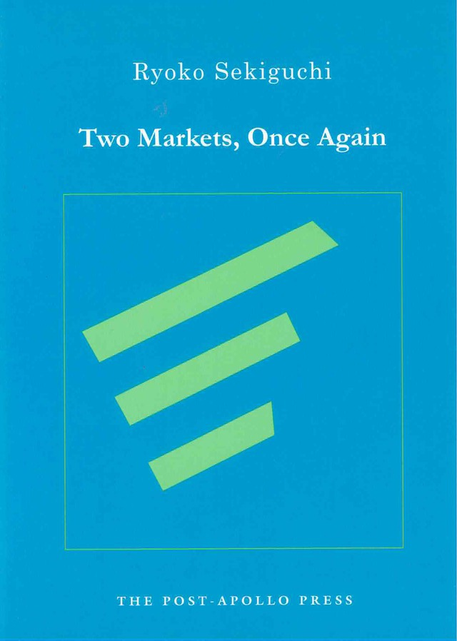 Two Markets, Once Again by ryoko sekiguchi; bright blue background with bright blue square with light green outline in the center and three thick light green lines inside